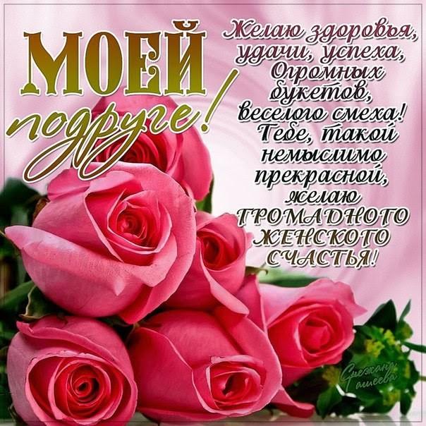 С Днём Рождения моя дорогая, С Днем Рождения
