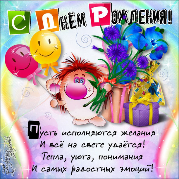 Открытка друзьям с Днем рождения, С Днем Рождения