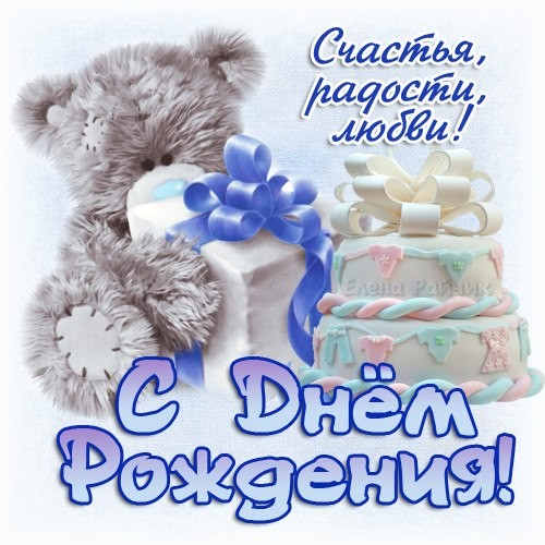 Картинка с Днём Рождения тебя!, С Днем Рождения