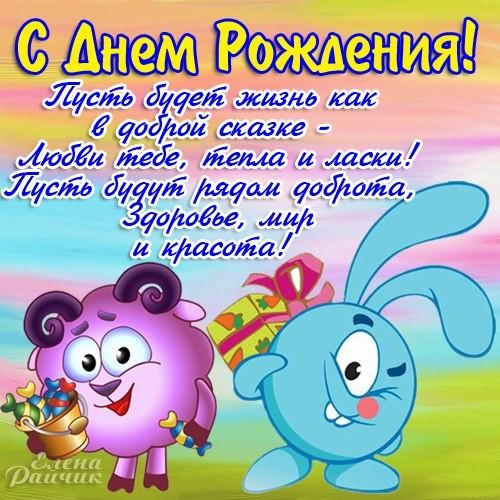 Поздравления с днем рождения для детей и подростков