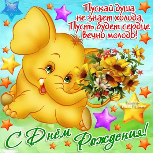 Мультяшка С Днем Рождения детям, С Днем Рождения