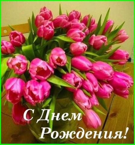 Открытка с днем Рождения с тюльпанами, С Днем Рождения