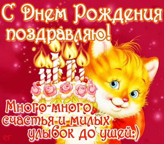 Желаю много счастья и милых улыбок до ушей, С Днем Рождения