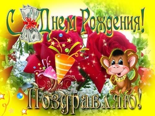С Днём рождения ПОЗДРАВЛЯЮ!!!, С Днем Рождения
