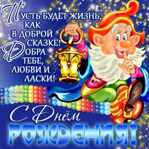 Добрая открытка с Днём Рождения!, С Днем Рождения