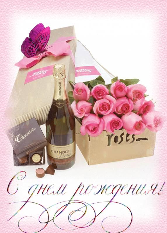 С Днём рождения! Шампанское с цветами, С Днем Рождения