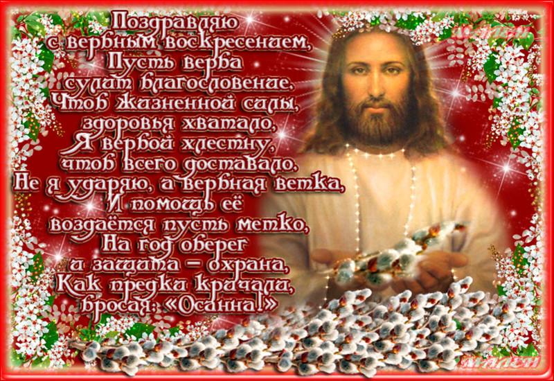 Открытка поздравления на Вербное Воскресенье, Поздравления с Вербным Воскресеньем
