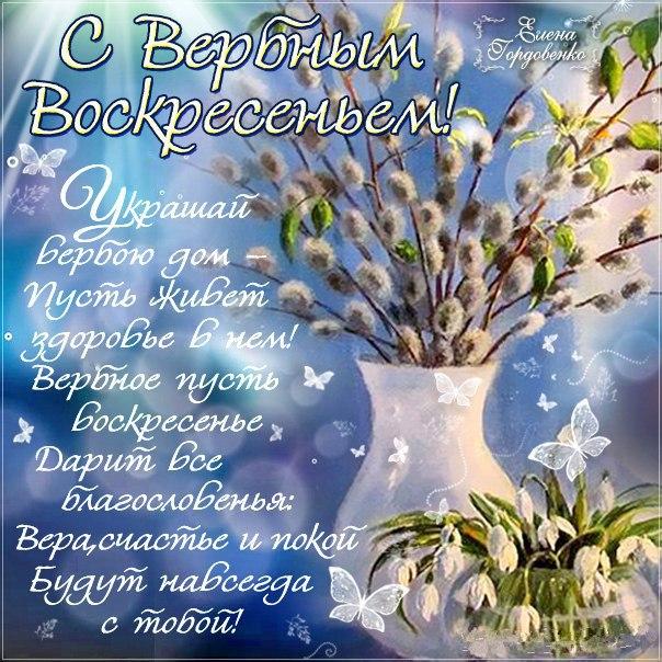 Вербное воскресенья стих открытка, Поздравления с Вербным Воскресеньем