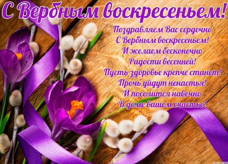Красочная открытка на Вербное Воскресенье, Поздравления с Вербным Воскресеньем