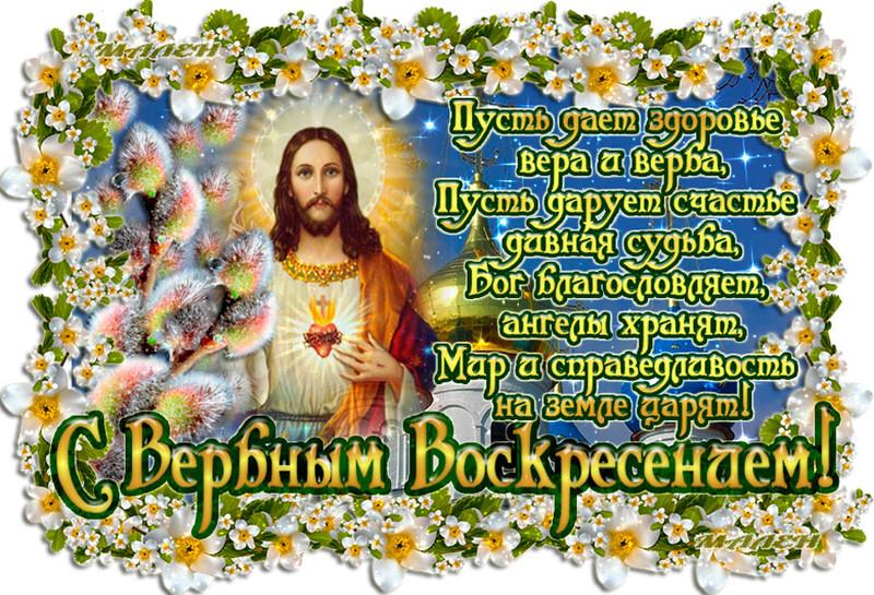 Картинка с пожеланием в Вербное Воскресенье, Поздравления с Вербным Воскресеньем