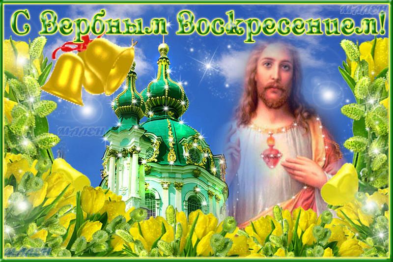 Открытка Вербное Воскресенье, Поздравления с Вербным Воскресеньем