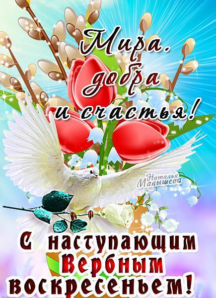 С наступающим Вербным воскресеньем!, Поздравления с Вербным Воскресеньем