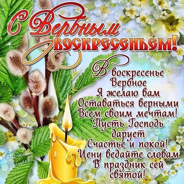 Пожелания на Вербное Воскресенья открытка, Поздравления с Вербным Воскресеньем