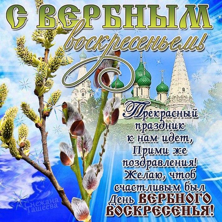 День Вербного Воскресенья, Поздравления с Вербным Воскресеньем