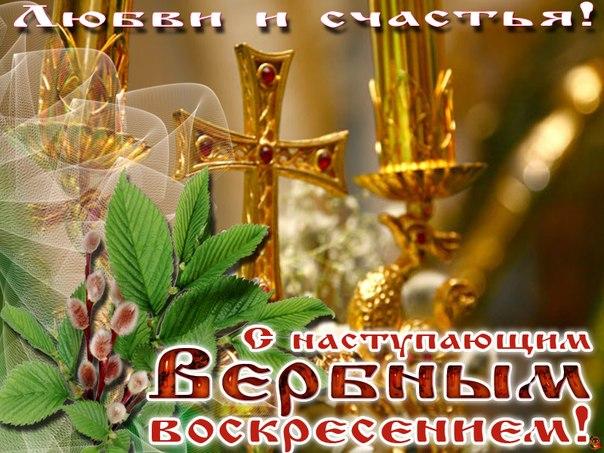 С наступающим Вербным Воскресеньем, Поздравления с Вербным Воскресеньем