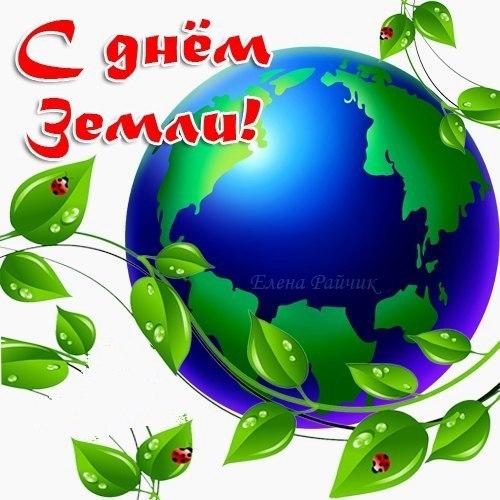 Картинка с днём земли, Международный День Земли