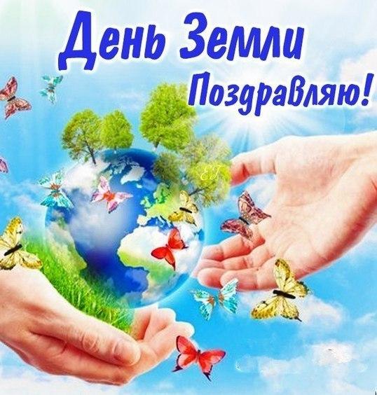Поздравляю с днем Земли, Международный День Земли