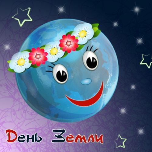 Международный день земли открытка, Международный День Земли