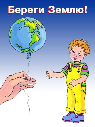 Открытка Береги землю, Международный День Земли