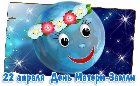 22 апреля день Матери Земли, Международный День Земли