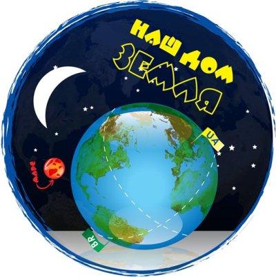 Открытка Наш дом Земля, Международный День Земли
