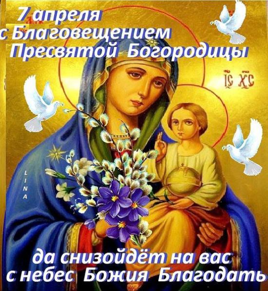С Благовещением, Благовещение Пресвятой Богородицы