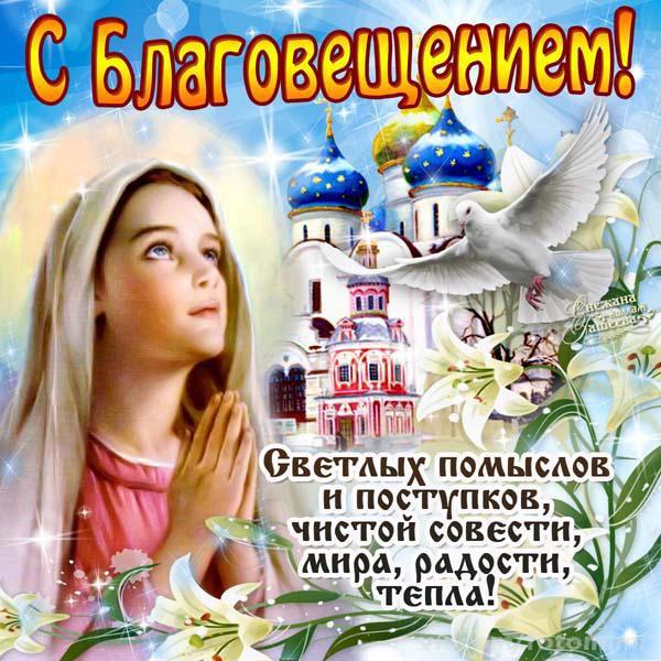 Открытка с Благовещением, Благовещение Пресвятой Богородицы