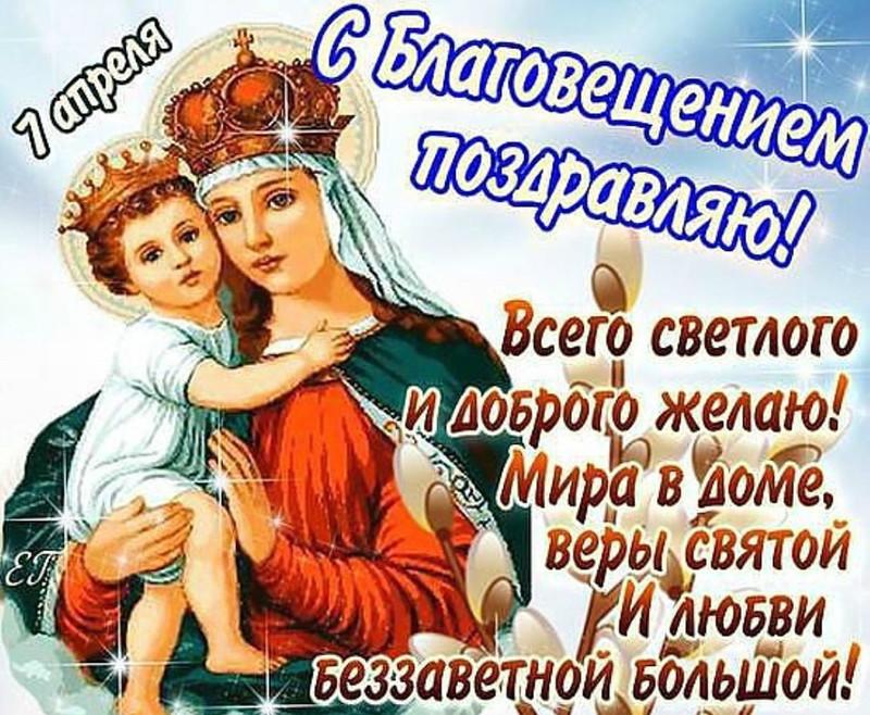 Открытки Благовещение, Благовещение Пресвятой Богородицы