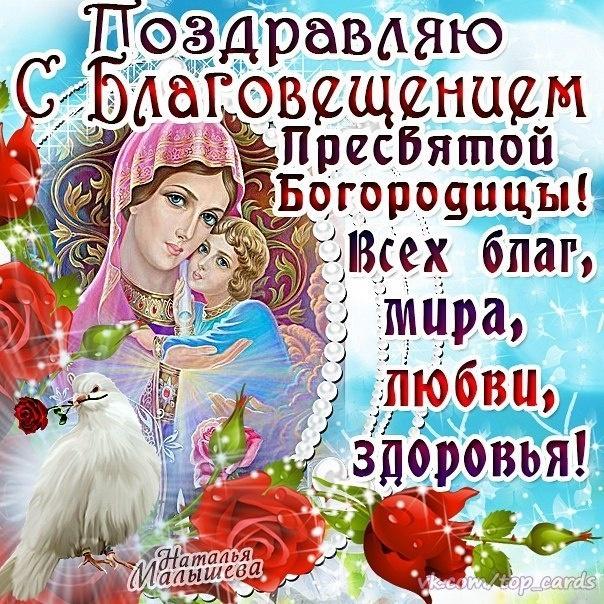 Картинки с Благовещением скачать, Благовещение Пресвятой Богородицы