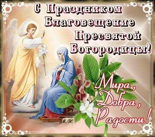 С праздником Благовещения, Благовещение Пресвятой Богородицы