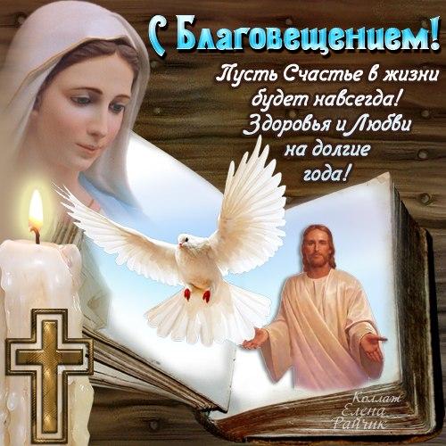 С Благовещеньем!, Благовещение Пресвятой Богородицы