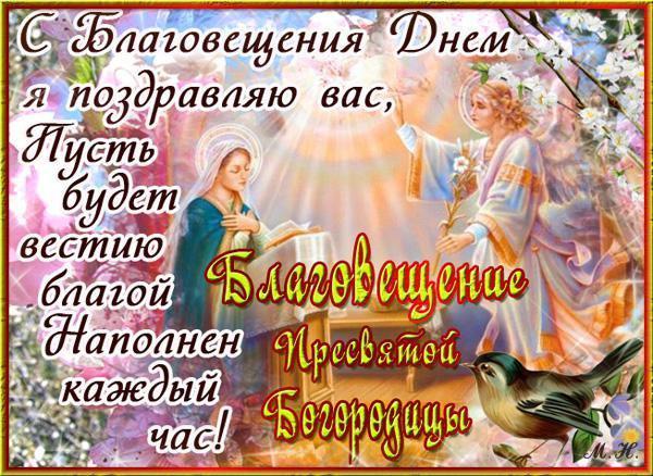 Открытки с Благовещением скачать, Благовещение Пресвятой Богородицы