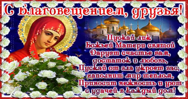Открытка с Благовещением, друзьям, Благовещение Пресвятой Богородицы