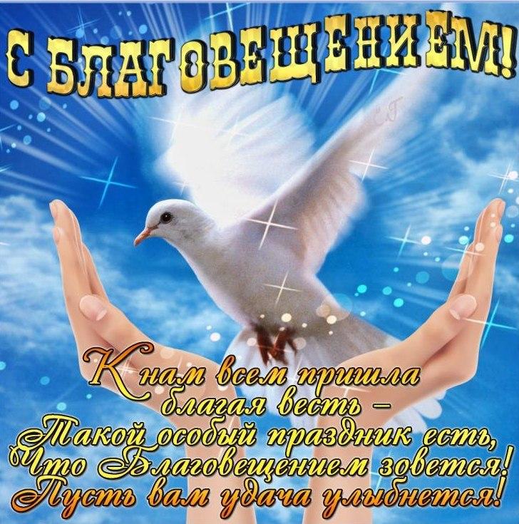 Картинки с Благовещением, Благовещение Пресвятой Богородицы