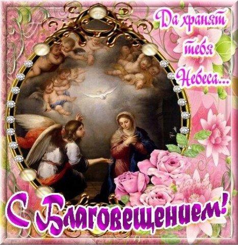 Открытка с Благовещением Пресвятой Богородицы, Благовещение Пресвятой Богородицы