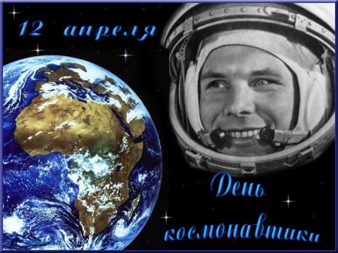 12 апреля День космонавтики, 12 апреля день авиации и космонавтики