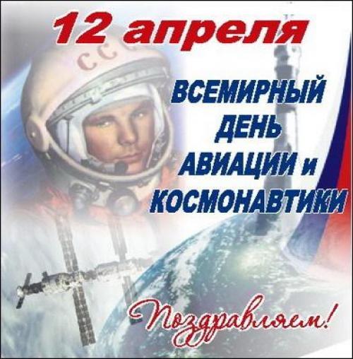 Поздравления с днем космонавтики, 12 апреля день авиации и космонавтики