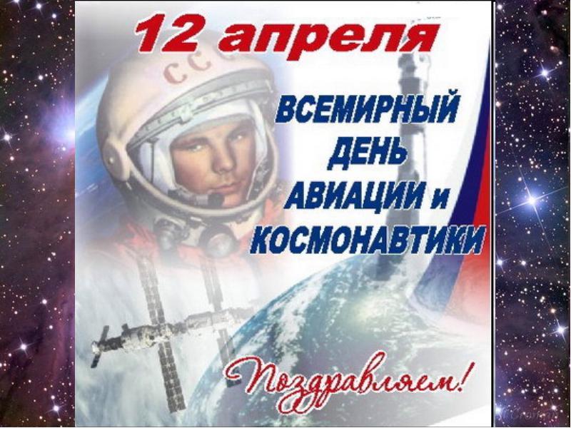 Всемирный день авиации и космонавтики, 12 апреля день авиации и космонавтики
