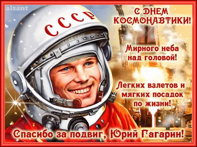 День космонавтики, 12 апреля день авиации и космонавтики