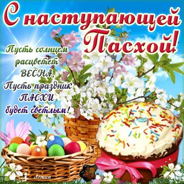 Пусть праздник Пасхи будет светлым, Пасха