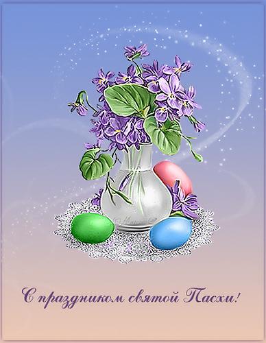 С праздником светлой Пасхи!, Пасха