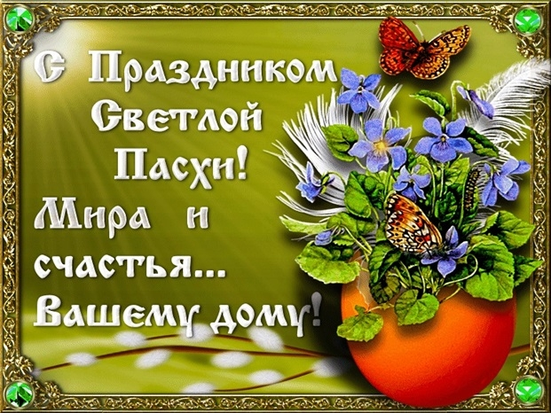 http://pozdravushka.ru/_ph/15/2/530120502.jpg