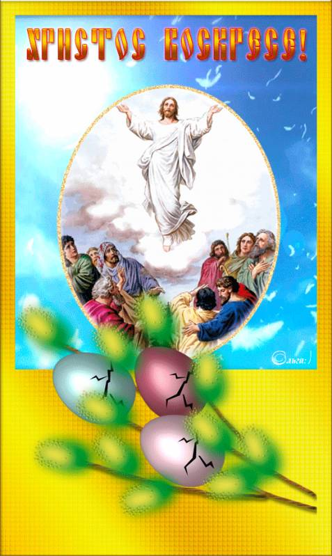 Открытка на Пасху - Христос Воскресе!, Пасха