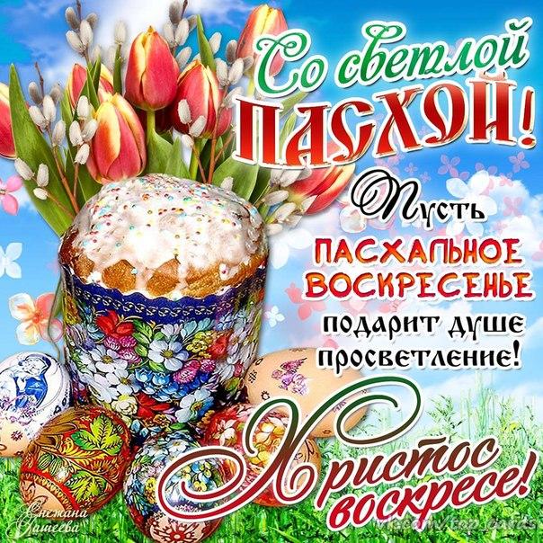 Христос Воскресе! Со Светлой Пасхой!, Пасха