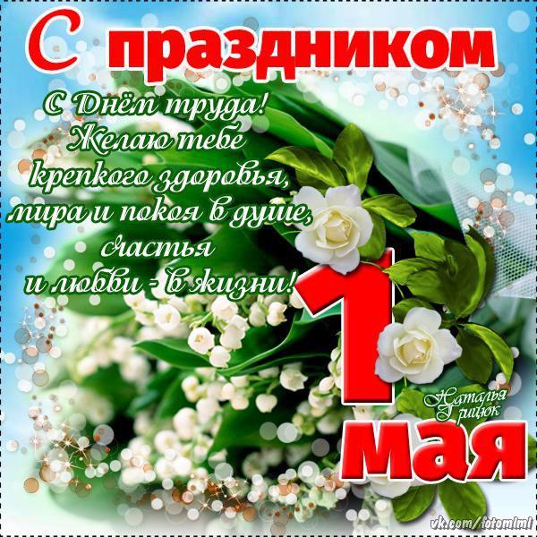 С праздником днём труда, 1 мая, С 1 мая