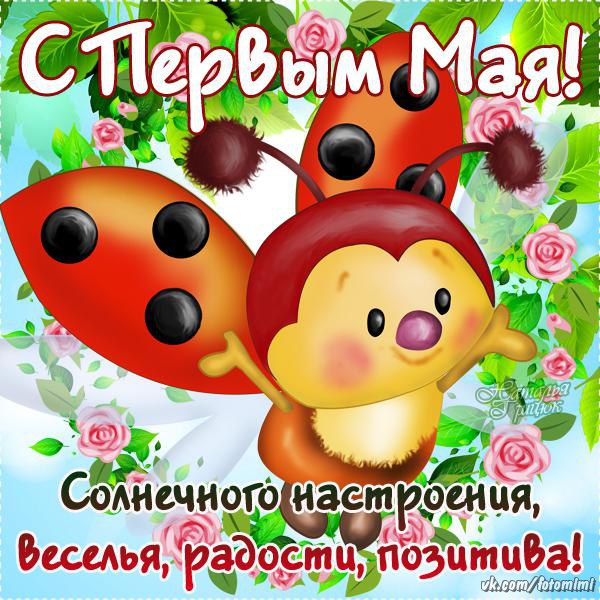 С Первым Мая!!!, С 1 мая