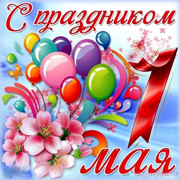 Картинки с праздником 1 мая, С 1 мая