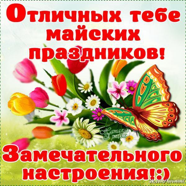 Отличных тебе майских праздников!, С 1 мая