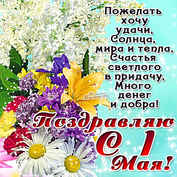 Поздравляю с 1 мая, С 1 мая
