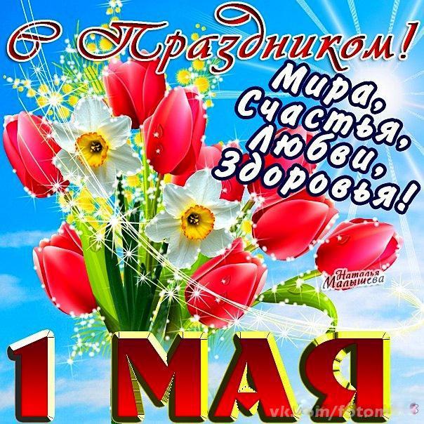 Праздник 1 мая!, С 1 мая